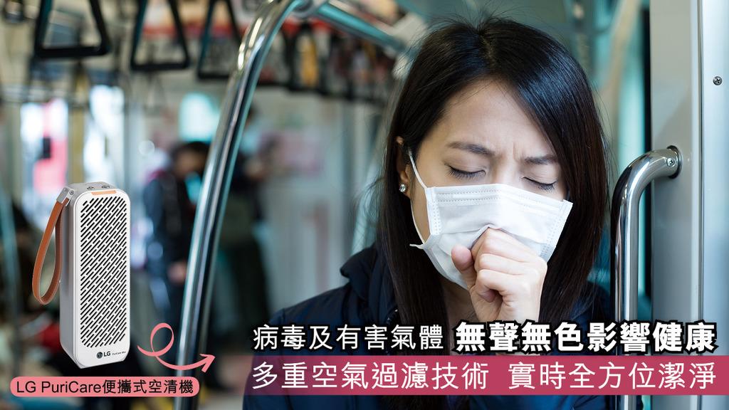 「病毒及有害氣體 無聲無色影響健康 多重空氣過濾技術 實時全方位潔淨」