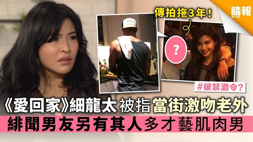 《愛回家》細龍太陳偉琪被指當街激吻老外 緋聞男友另有其人 多才藝肌肉男