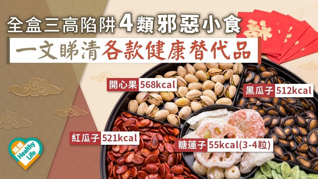 【賀年食品】全盒三高陷阱4類邪惡小食 一文睇清各款健康替代品