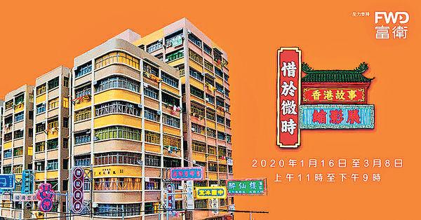 惜於微時——香港故事縮影展