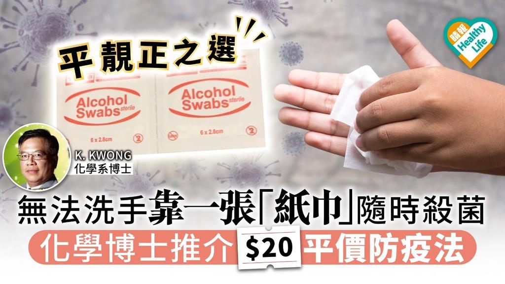 【武漢肺炎】無法洗手靠一張「紙巾」隨時殺菌 化學博士推介$20平價防疫法