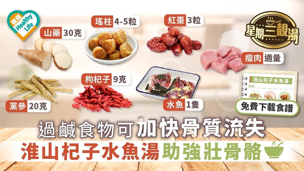 【星期三靚湯】過鹹食物可加快骨質流失 淮山杞子水魚湯助強壯骨骼