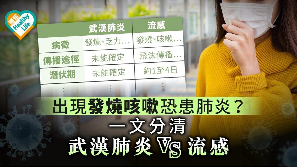 【武漢肺炎】出現發燒咳嗽恐患肺炎?一文分清武漢肺炎vs流感