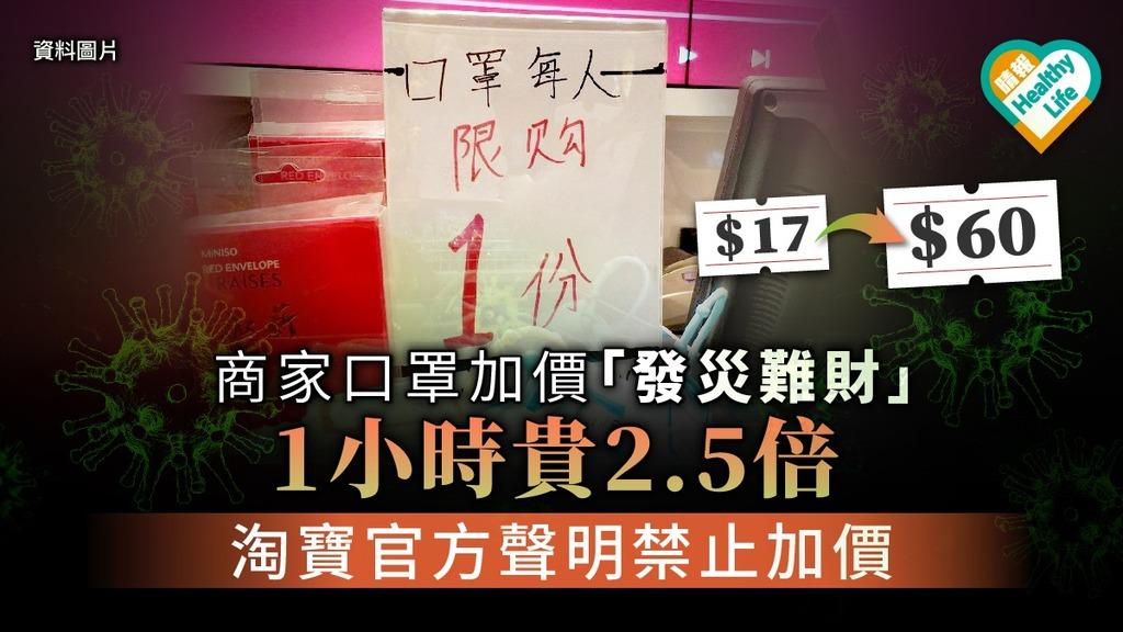 【武漢肺炎】商家口罩加價「發災難財」1小時貴2.5倍 淘寶官方聲明禁止加價