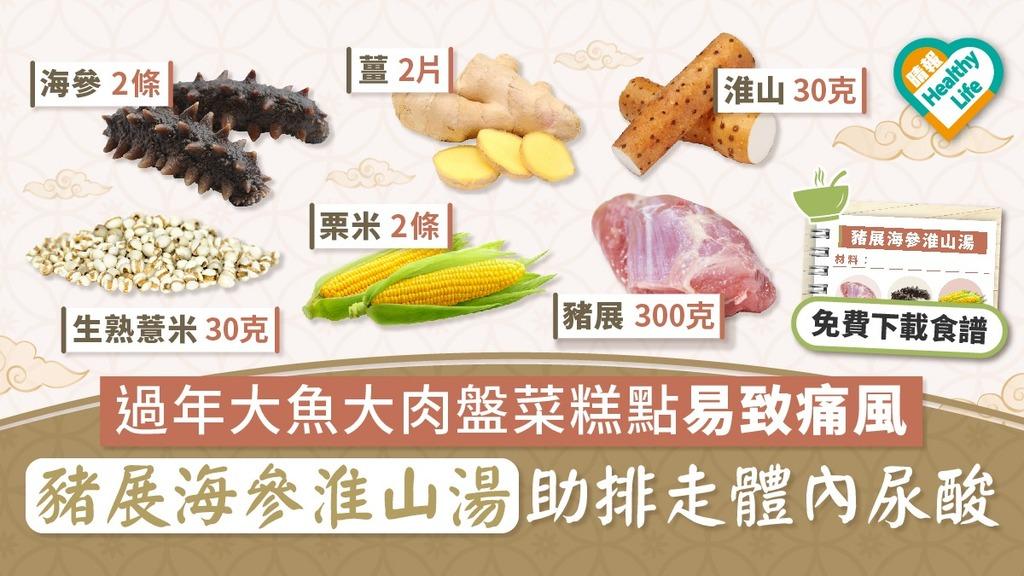 【新年健康】過年大魚大肉盤菜糕點易致痛風 豬展海參淮山湯助排走體內尿酸
