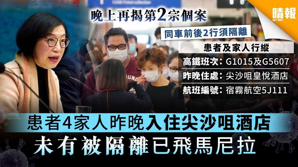 【武漢肺炎】患者4家人昨晚入住皇悅酒店 未有被隔離已飛馬尼拉