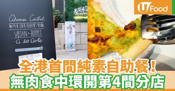 【中環美食】無肉食中環開第4間分店!全港首間純素自助餐任食40款素食