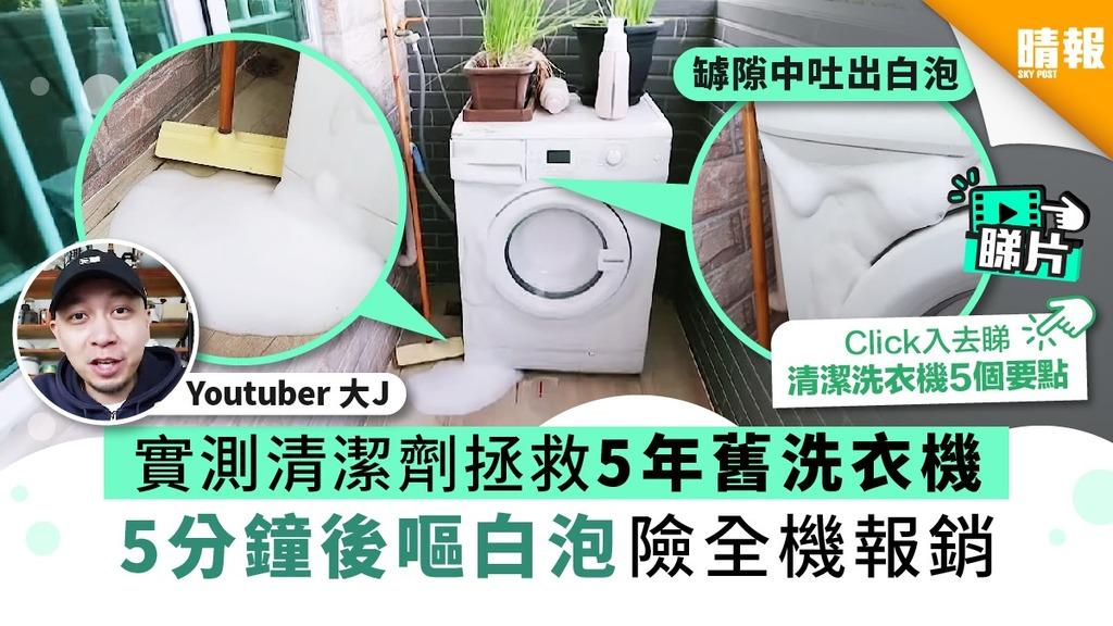 實測清潔劑拯救5年舊洗衣機 5分鐘後嘔白泡險全機報銷