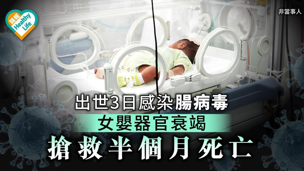 【家長注意】出世3日感染腸病毒 女嬰器官衰竭搶救半個月死亡