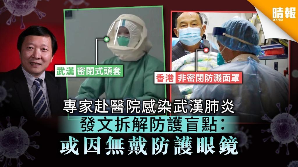【武漢肺炎】專家赴醫院受感染 發文拆解防護盲點:或因無戴防護眼鏡