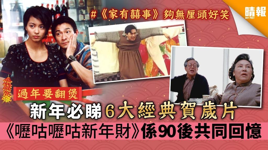 【過年要翻煲】新年必睇6大經典賀歲片《嚦咕嚦咕新年財》係90後共同回憶