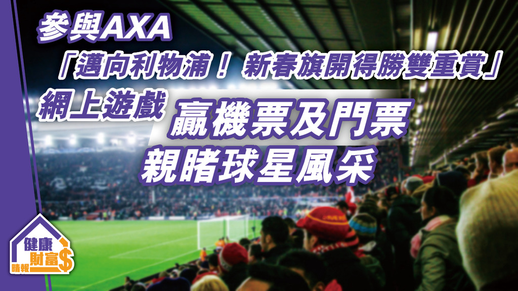 參與AXA「邁向利物浦!新春旗開得勝雙重賞」網上遊戲 贏機票及門票 親睹球星風采