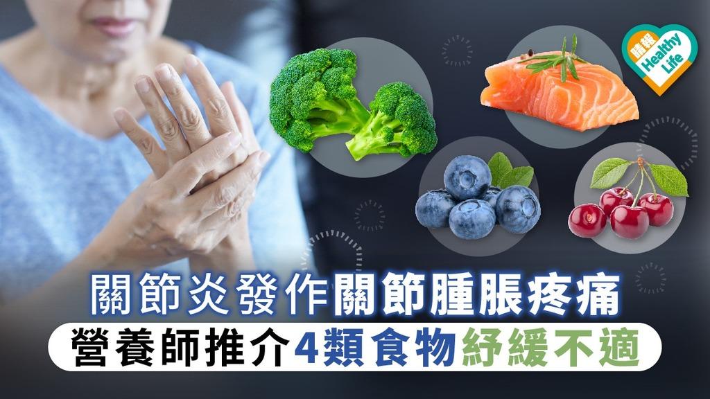 【預防痛症】關節炎發作關節腫脹疼痛 營養師推介4類食物紓緩關節不適