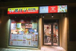 【武漢肺炎】車仔麵店提醒大家注意身體健康!潤肺雪梨蜜免費派街坊