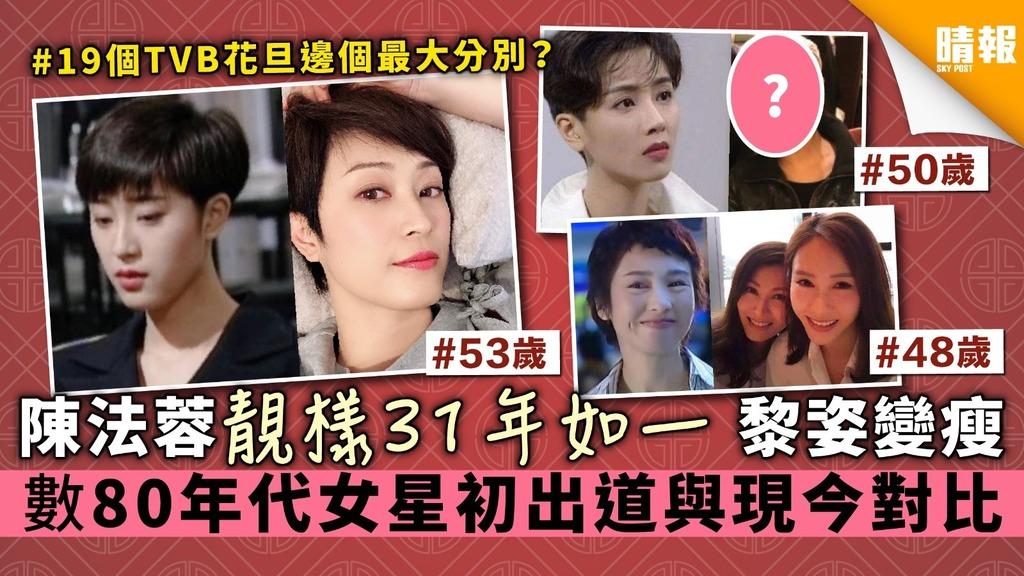 【多圖】陳法蓉靚樣31年如一 黎姿變瘦 數80年代女星初出道與現今對比