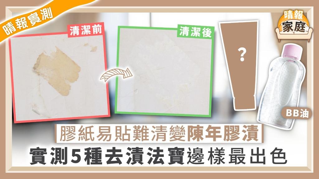 【晴報實測】膠紙易貼難清變陳年膠漬 實測5種去漬法寶邊樣最出色