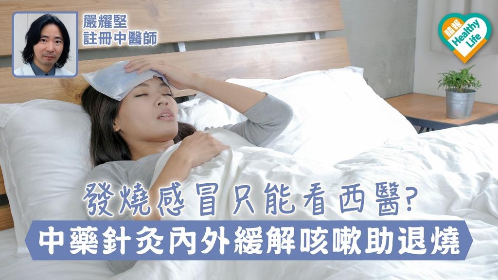 發燒感冒只能看西醫? 中藥針灸內外緩解咳嗽助退燒
