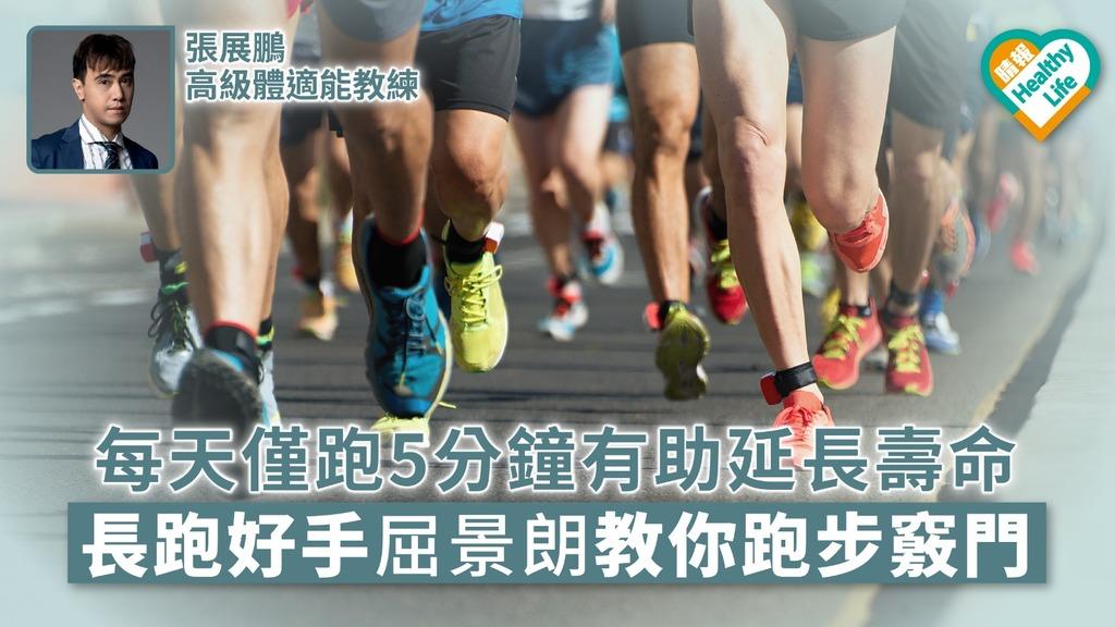 每天僅跑5分鐘有助延長壽命 長跑好手屈景朗教你跑步竅門