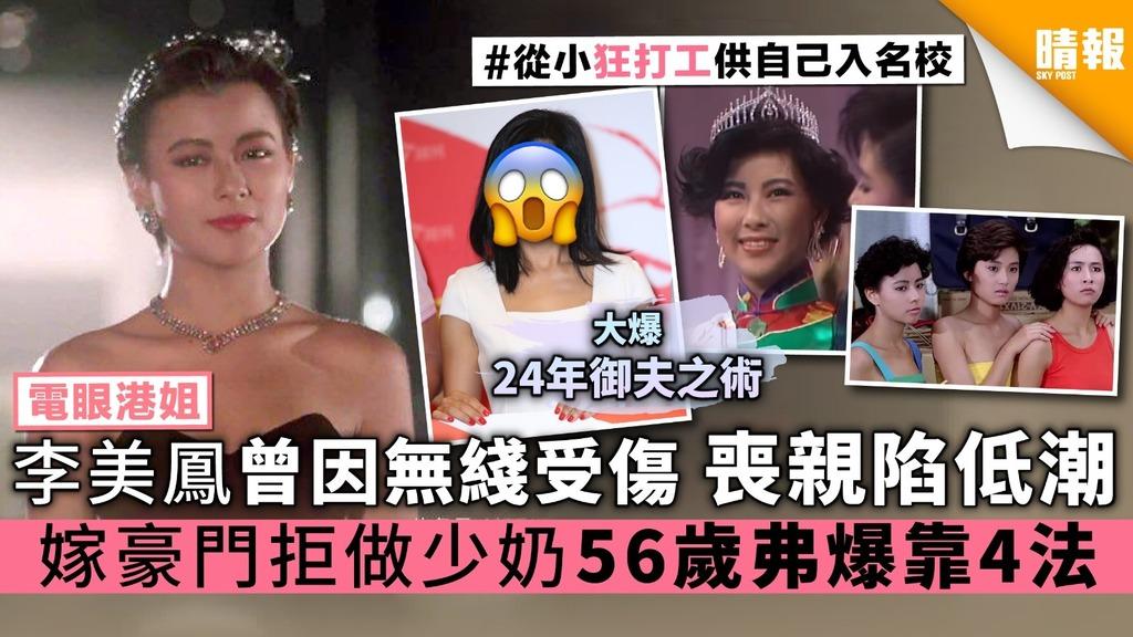 【電眼美人】香港小姐李美鳳曾因無綫受傷 喪親陷低潮 嫁豪門拒做少奶 56歲弗爆靠4法