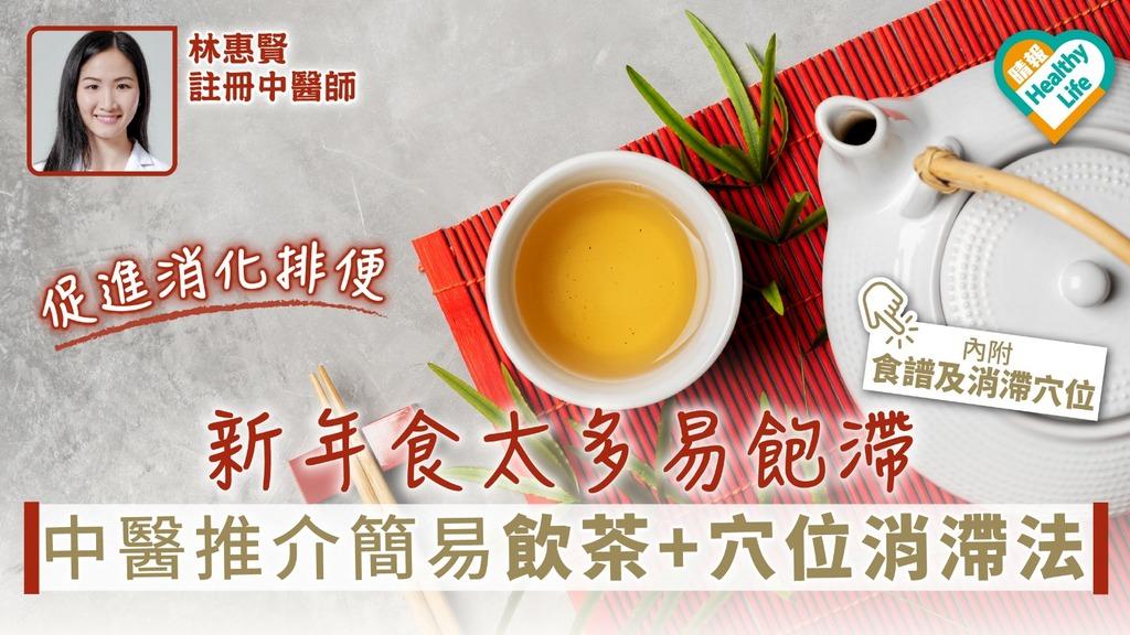 新年食太多易飽滯?中醫推介簡易飲茶+穴位消滯法【內附食譜及消滯穴位】