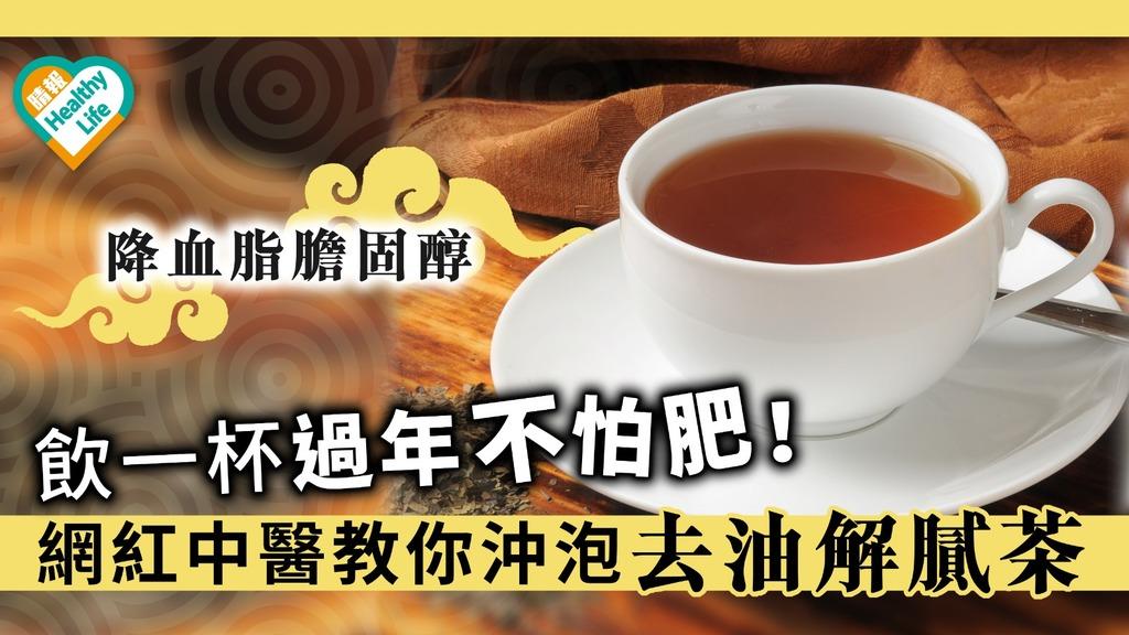 【降血脂膽固醇】飲一杯過年不怕胖!網紅中醫教你沖泡去油解膩茶