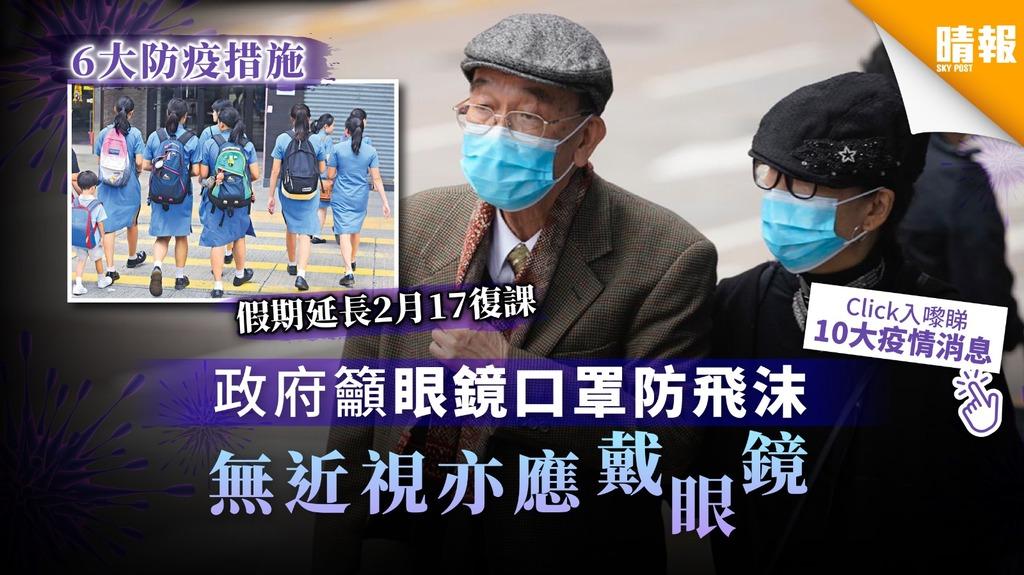 【武漢肺炎】提升至「緊急」級別全城戒備 政府籲眼鏡口罩防飛沫 無近視亦應戴眼鏡
