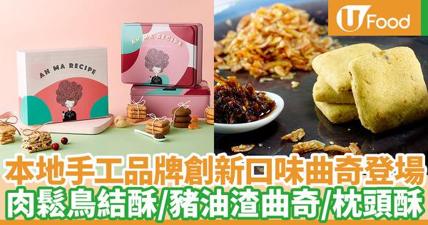 【新年2020】本地手工品牌曲奇新登場!肉鬆鳥結酥/豬油渣曲奇/枕頭酥