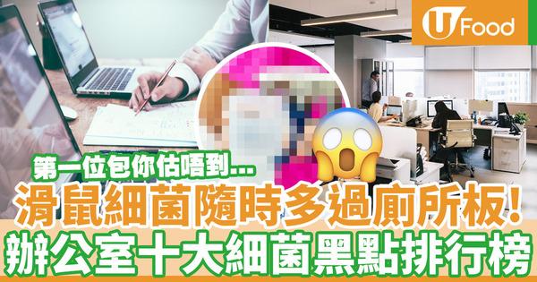 【武漢肺炎】滑鼠/鍵盤竟然三甲不入!盤點辦公室十大細菌黑點排行榜