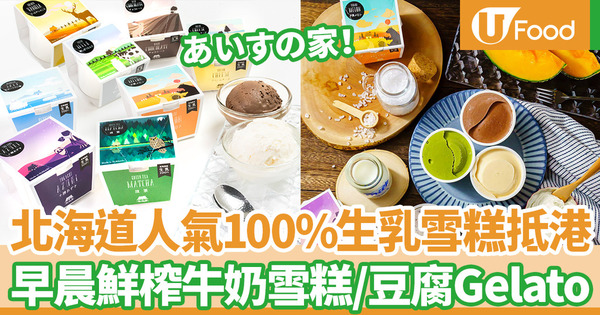 【將軍澳美食】日本北海道人氣生乳雪糕あいすの家Icenoie登陸香港 專門店賣早晨鮮榨牛奶雪糕/多款Gelato
