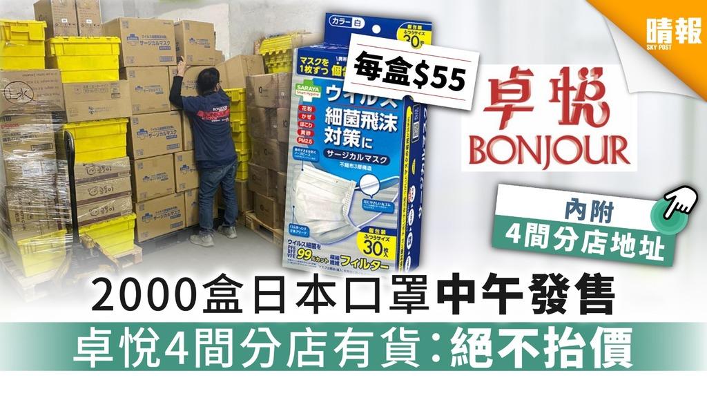 【買口罩.卓悅】2,000盒日本口罩中午發售 卓悅4間分店有貨:絕不抬價【內附分店地址】