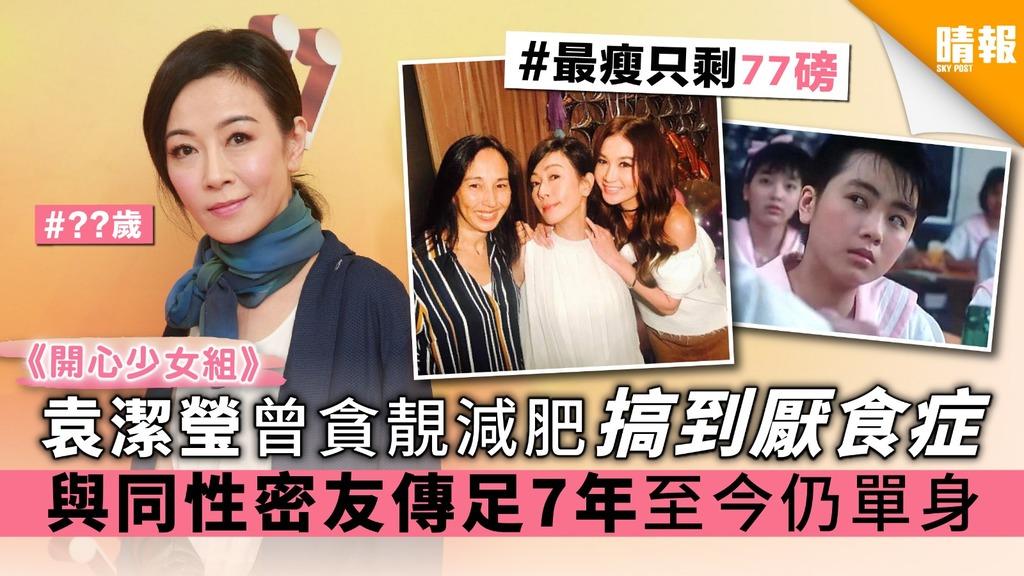 【開心少女組】袁潔瑩曾貪靚減肥搞到厭食症 與同性密友傳足7年至今仍單身