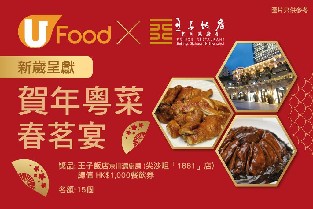U Food X 王子飯店 新歲呈獻 賀年粵菜春茗宴