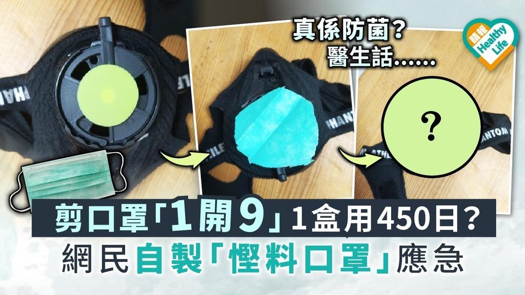【無口罩】剪口罩「1開9」1盒用450日 網民自製「慳料口罩」應急【醫生拆解】