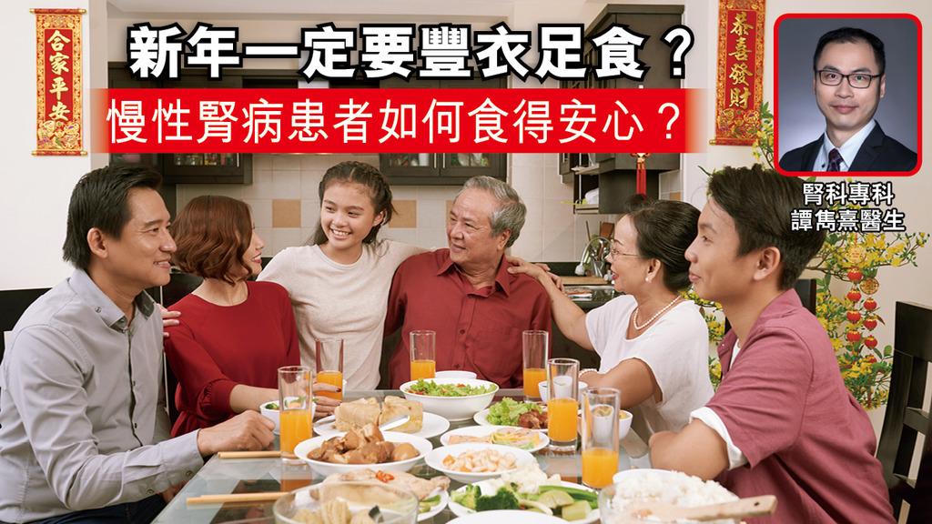 「新年一定要豐衣足食?慢性腎病患者如何食得安心?」
