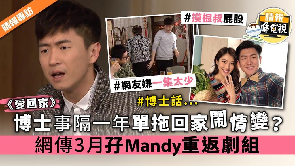 《愛回家》博士事隔一年單拖回家鬧情變? 網傳3月孖Mandy重返劇組