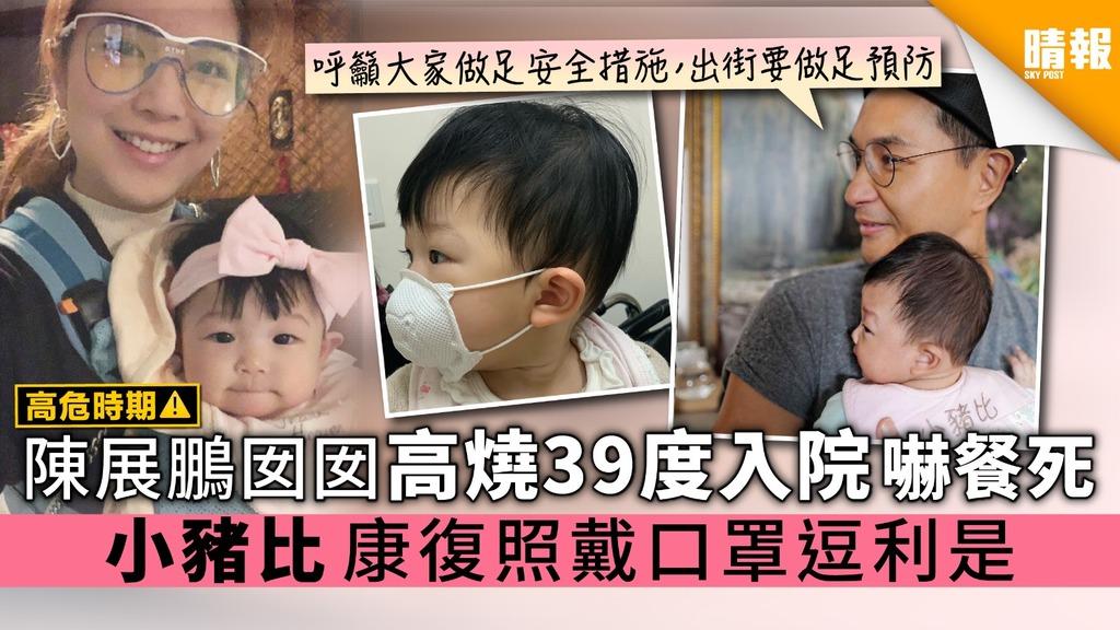 【高危時期】陳展鵬囡囡高燒39度入院嚇餐死 小豬比康復照戴口罩逗利是