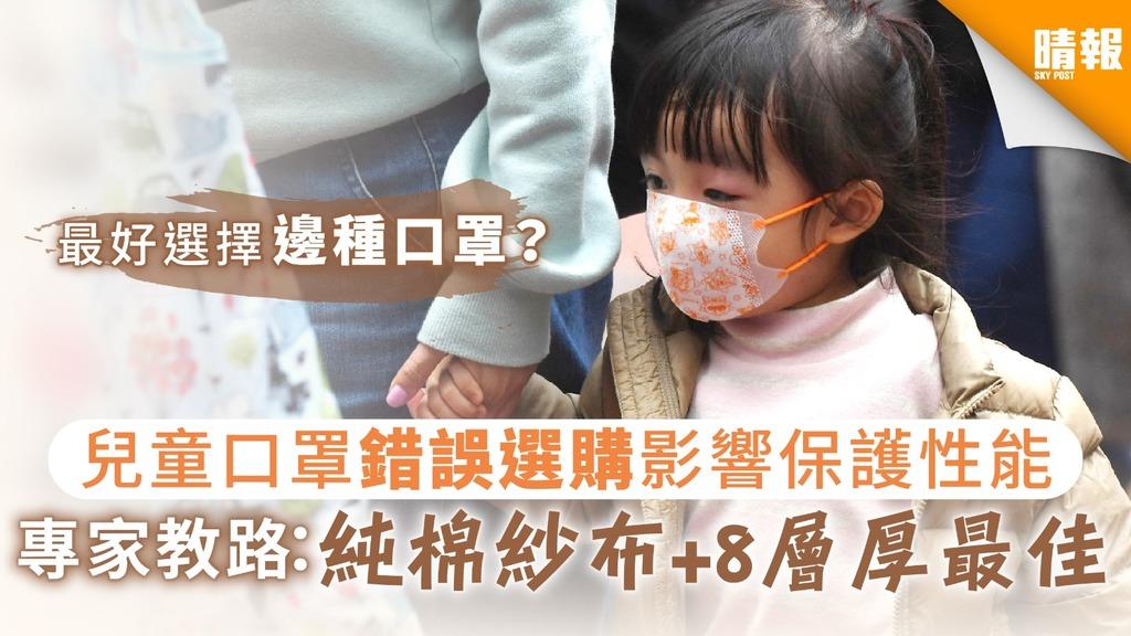 【買口罩】兒童口罩錯誤選購影響保護性能 專家教路:純棉紗布+8層厚最佳