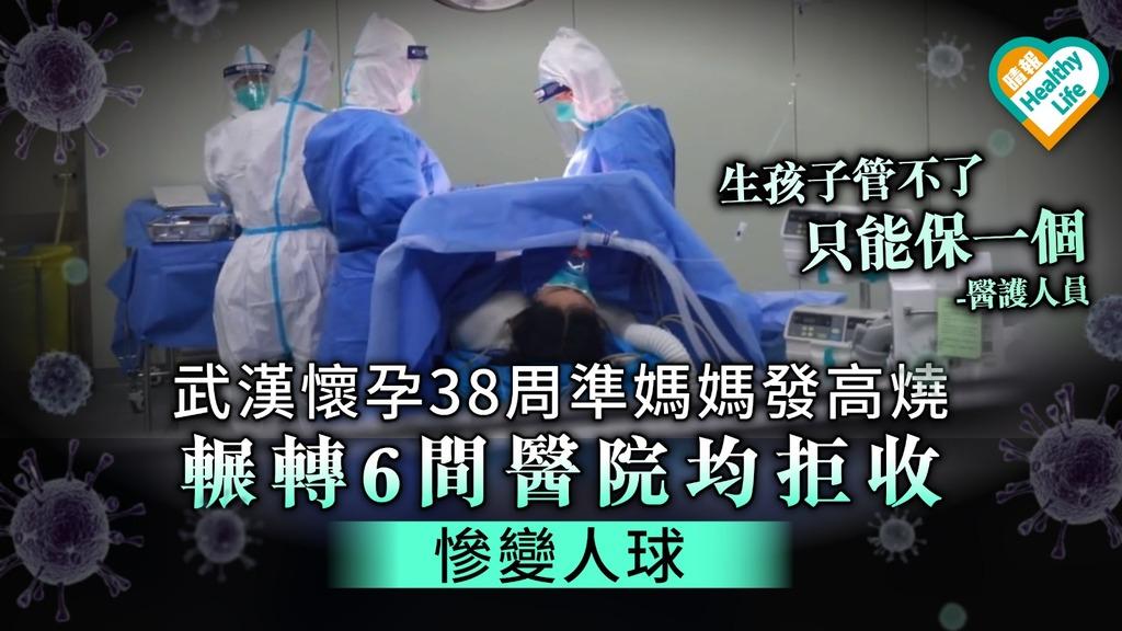 【武漢肺炎】武漢懷孕38周準媽媽發高燒 輾轉6間醫院均拒收慘變人球
