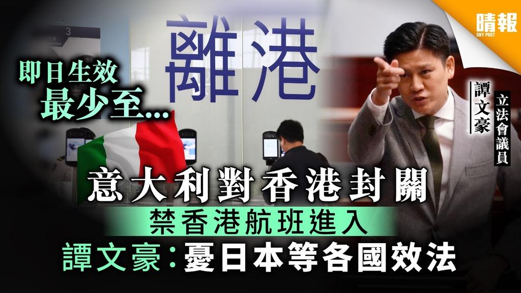 【意大利封關】意大利對香港封關 禁香港航班進入 譚文豪:憂日本等各國效法