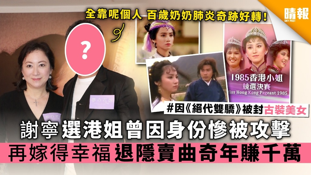 【TVB古裝美女】謝寧選港姐曾因身份慘被攻擊 再嫁得幸福 退隱賣曲奇年賺千萬
