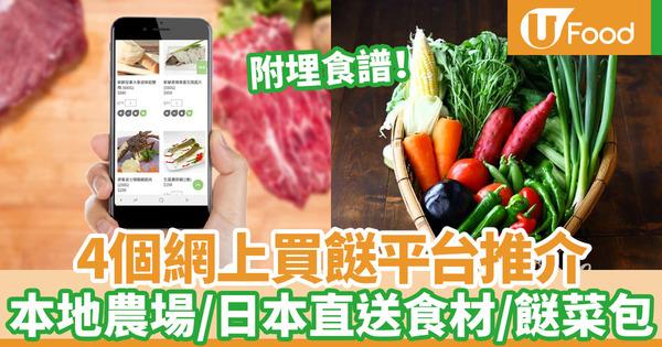 【武漢肺炎】喺屋企一樣買到新鮮食材!4間網上超市推介上網買餸直送家中