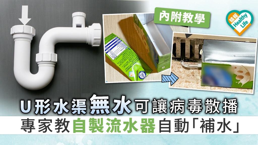 【全城抗疫】U形水渠無水可讓病毒散播 專家教自製流水器自動「補水」