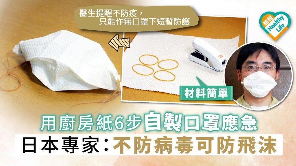 【口罩】用廚房紙6步自製口罩應急 日本專家:不防病毒可防飛沫【醫生警告不防疫】