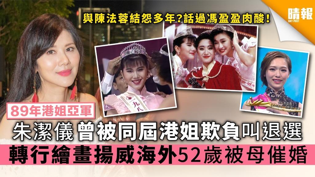 香港小姐朱潔儀曾被同屆港姐欺負叫退選 轉行繪畫揚威海外 52歲被母催婚