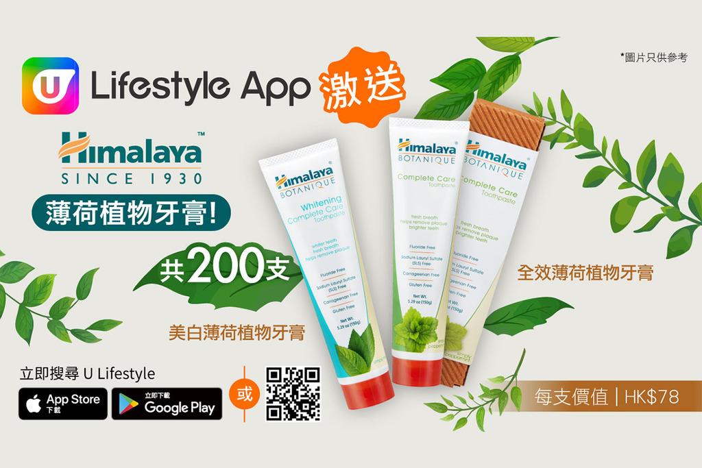 U Lifestyle App 激送200支Himalaya薄荷植物牙膏!