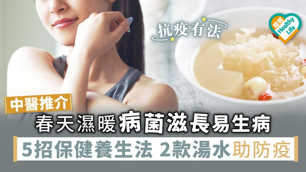 【全城抗疫】春天濕暖病菌滋長易生病 中醫推介5招保健養生法 2款湯水助防疫