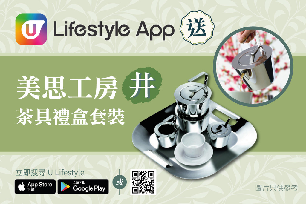 U Lifestyle App 送您 美思工房「井」茶具禮盒套裝!