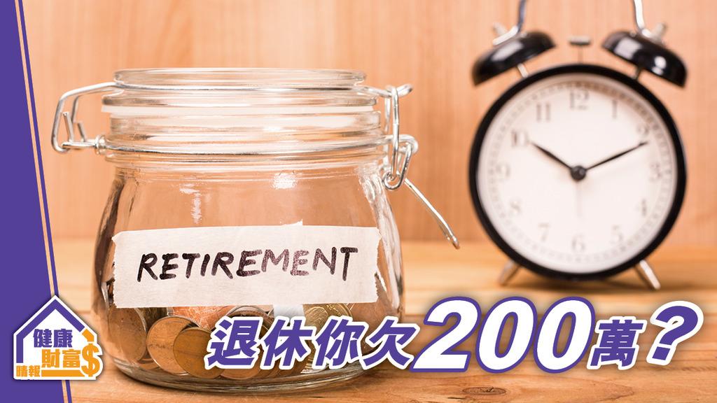 退休你欠200萬!