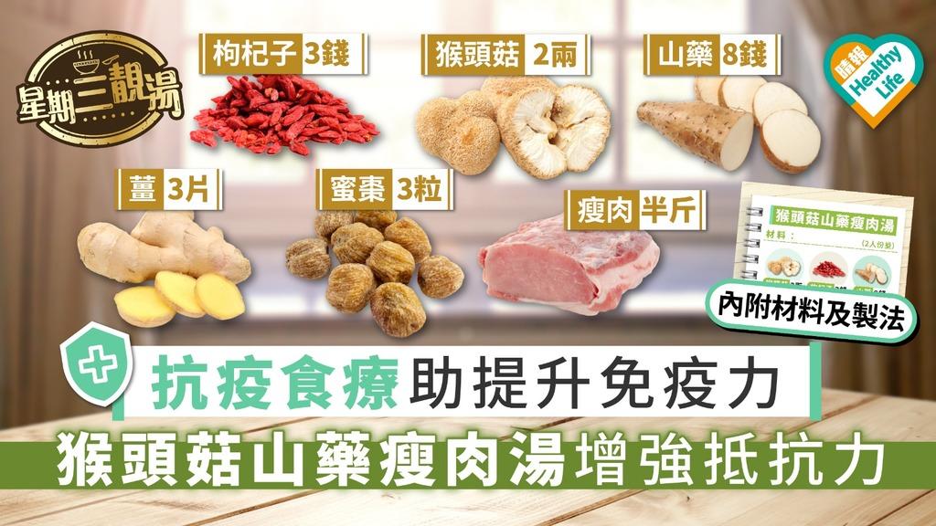 【星期三靚湯】抗疫食療助提升免疫 猴頭菇山藥瘦肉湯增強抵抗力