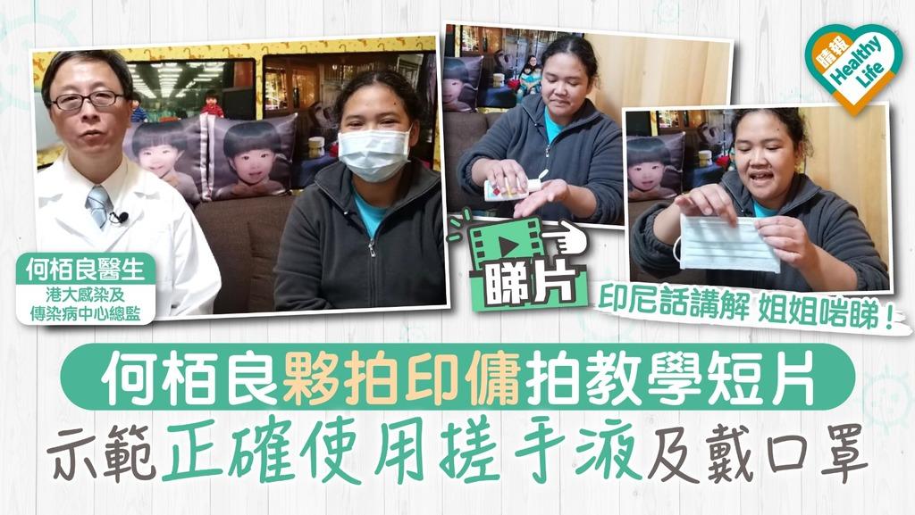 【武漢肺炎】何栢良夥拍印傭拍教學短片 示範正確使用搓手液及戴口罩
